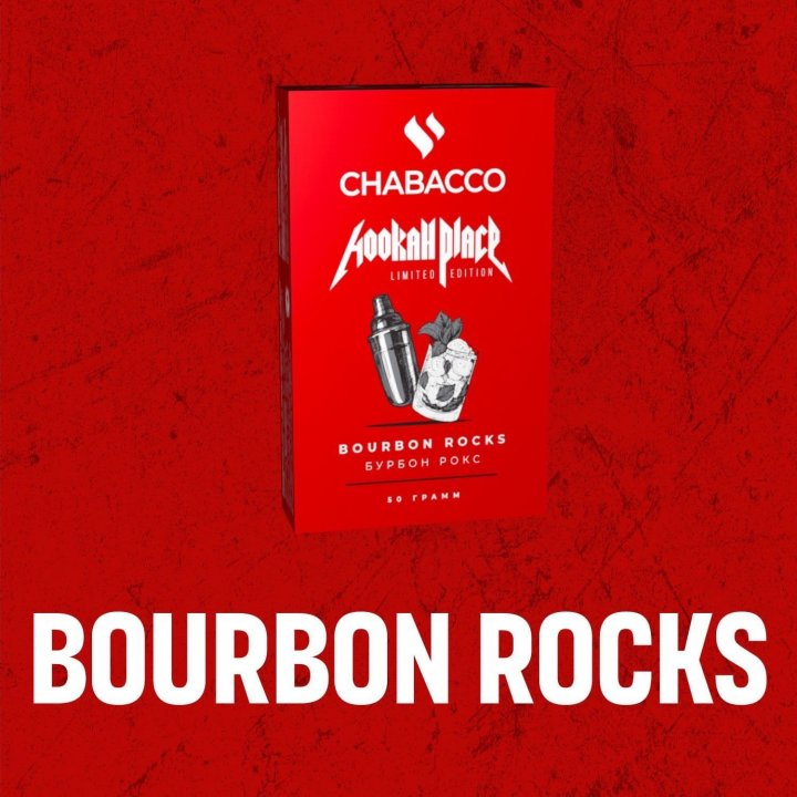 Бестабачная смесь для кальяна Chabacco Medium Bourbon Rocks  (Чабако Медиум Бурбон Рокс)