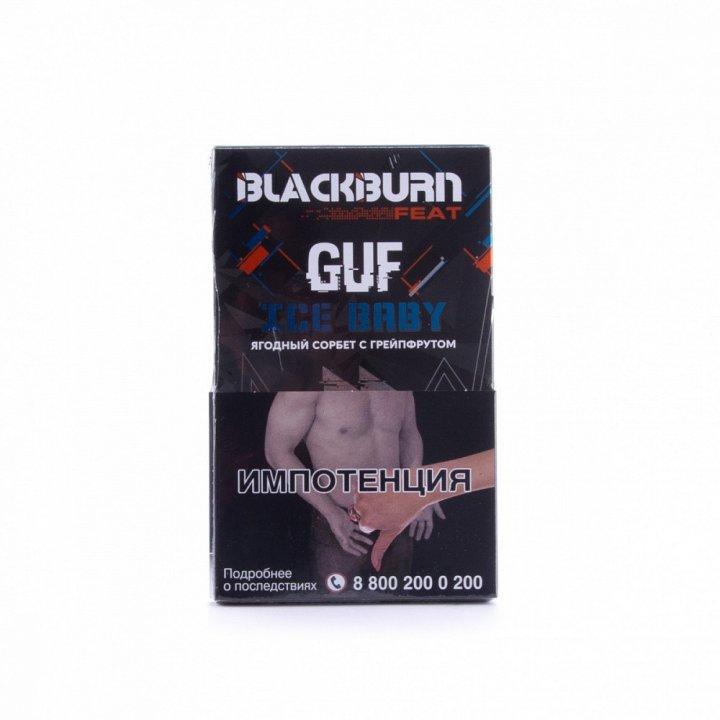 Табак BlackBurn GUF Ice Baby 100г (Табак Блек Берн Гуф Ягодный сорбет с грейпфрутом )