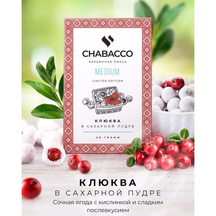 Бестабачная смесь для кальяна Chabacco Medium Клюква в сахарной пудре  (Чабако Медиум Клюква в сахарной пудре )