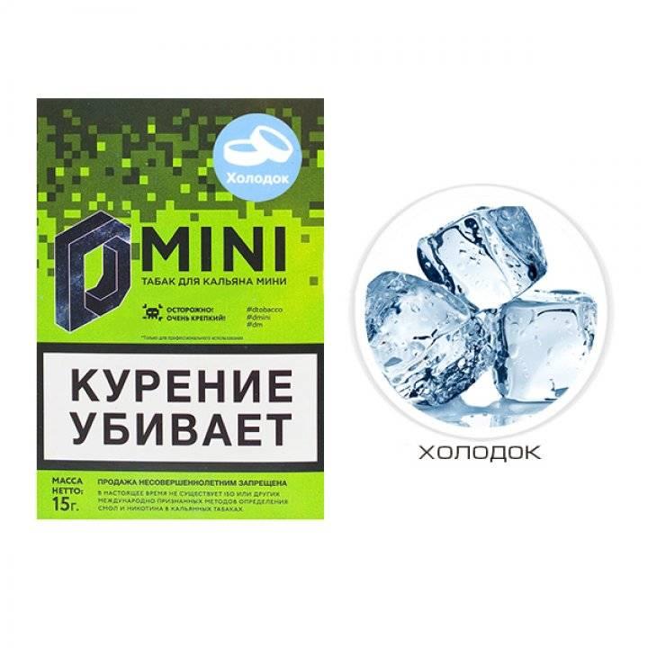 Табак D-Mini  Холодок 15 гр ( Табак Д-Мини Холодок)