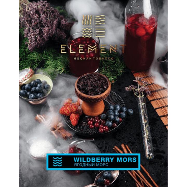 Табак ELEMENT Вода Wildberry Mors 40г ( Табак Элемент Ягодный морс )