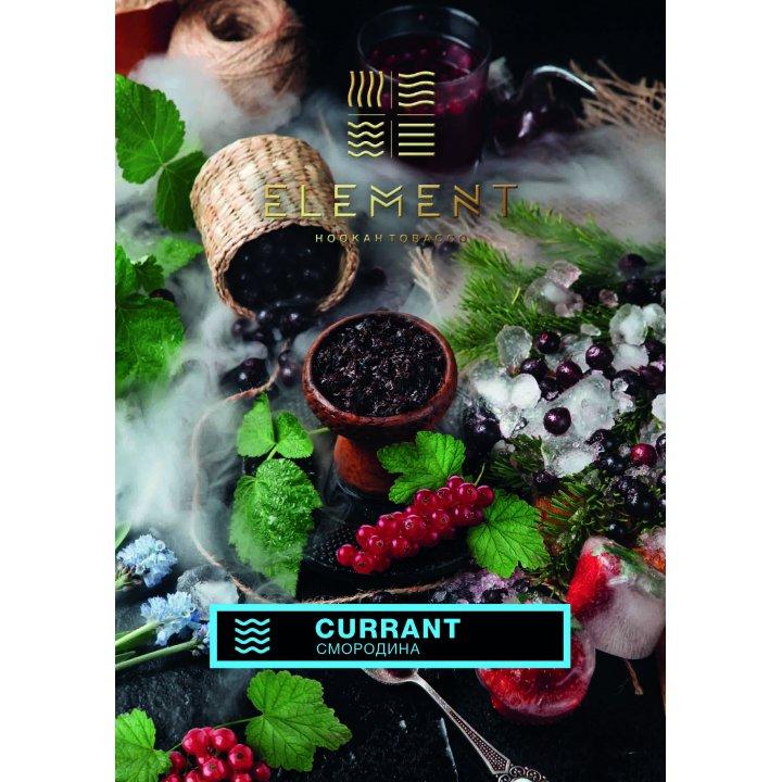 Табак ELEMENT Земля Currant 40г ( Табак Элемент Смородина )