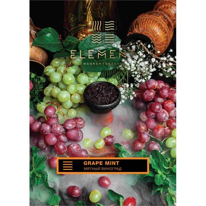 Табак ELEMENT Вода Grape Mint 40г ( Табак Элемент Мятный виноград )