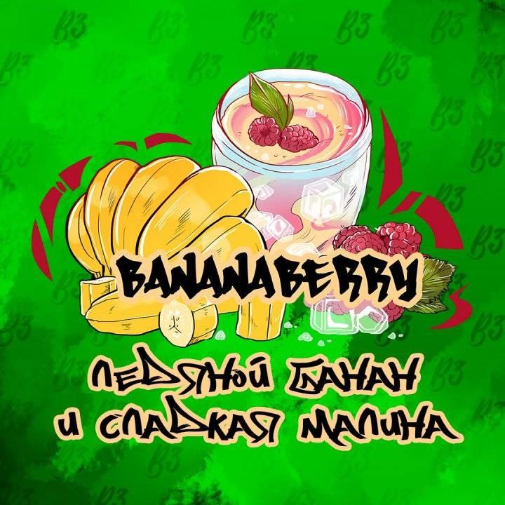 Табак B3 Tobacco Banana Berry 50г (Б3 Ледяные Банан Малина )