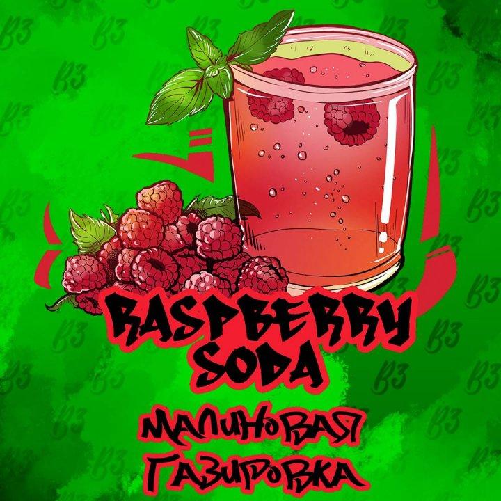 Табак B3 Tobacco Raspberry Soda 50г (Б3 Сладко-кислая газировка  )