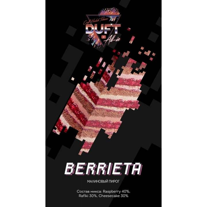 Табак Duft All-in – BERRIETA  25 г (Табак Дафт Малиновый пирог )