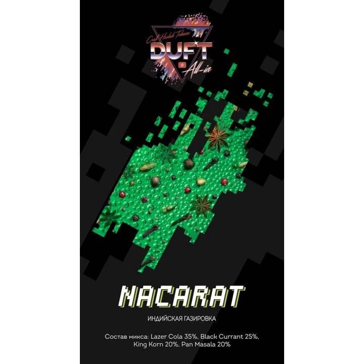 Табак Duft All-in – NACARAT  25 г (Табак Дафт Индийская газировка  )