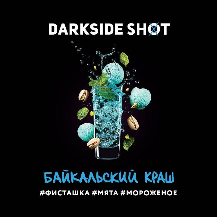 Табак DarkSide Shot Байкальский краш 120 г ( Дарксайд Шот Байкальский краш 120 г)