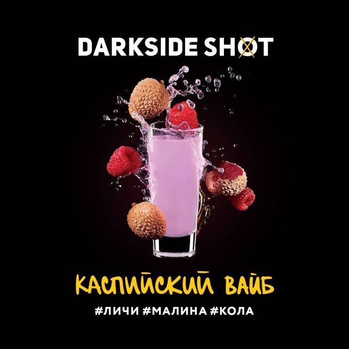 Табак DarkSide Shot Каспийский вайб 30г – ( Дарксайд Шот Каспийский вайб 30г )