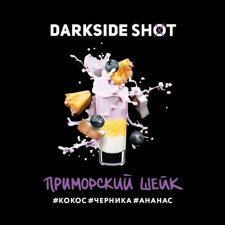 Табак DarkSide Shot Приморский шейк 120 г ( Дарксайд Шот Приморский шейк 120 г)
