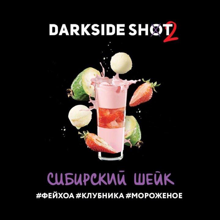Табак DarkSide Shot Сибирский шейк  30г – ( Дарксайд Шот Сибирский шейк  30г )