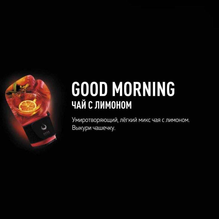 Табак Ноок Good morning 50г ( Табак Хук  Лимонный чай)