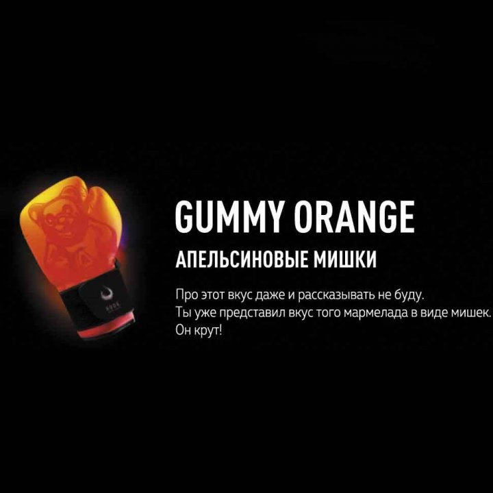 Табак Ноок Gummy orange 50г ( Табак Хук  Апельсиновые мишки )