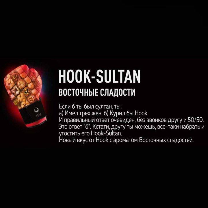 Табак Ноок Hook-Sultan 50г ( Табак Хук Восточные сладости  )