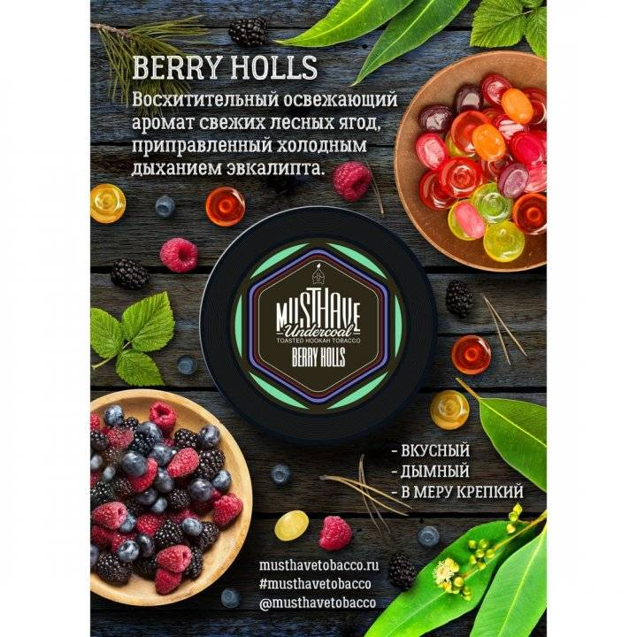 Табак Must Have Berry Halls 25 гр (Мастхев Ягодный Холлс)