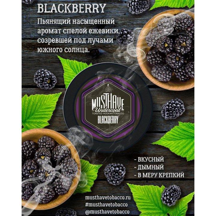 Табак Must Have Blackberry 125г – ( Мастхев Ежевика )