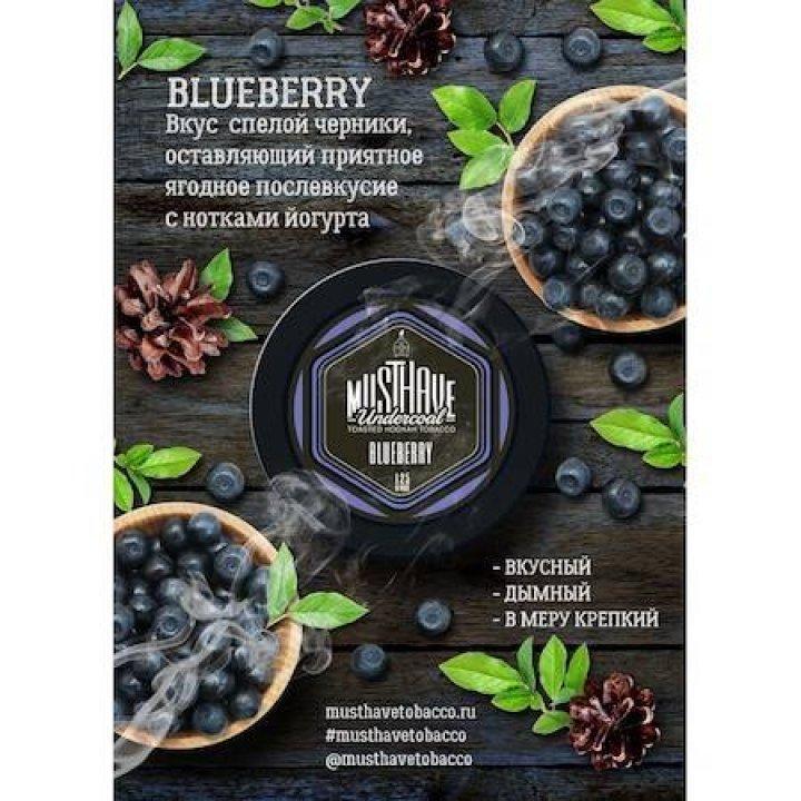 Табак Must Have Blueberry 125г – ( Мастхев Черника )