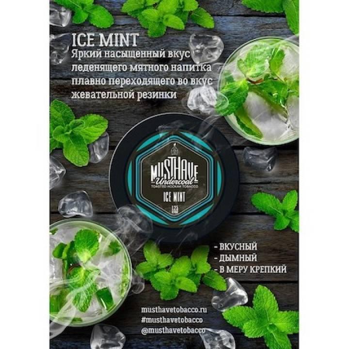 Табак  Must Have Ice Mint 25 гр (Мастхев Ледяная Мята)