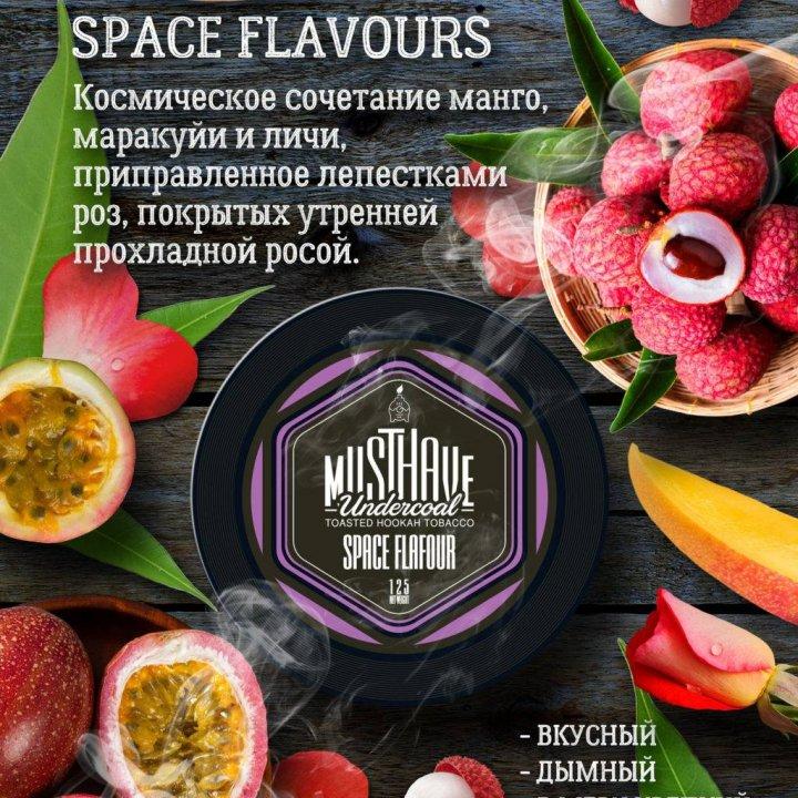 Табак  Must Have Space Flavour 25 гр (Мастхев Космический вкус)