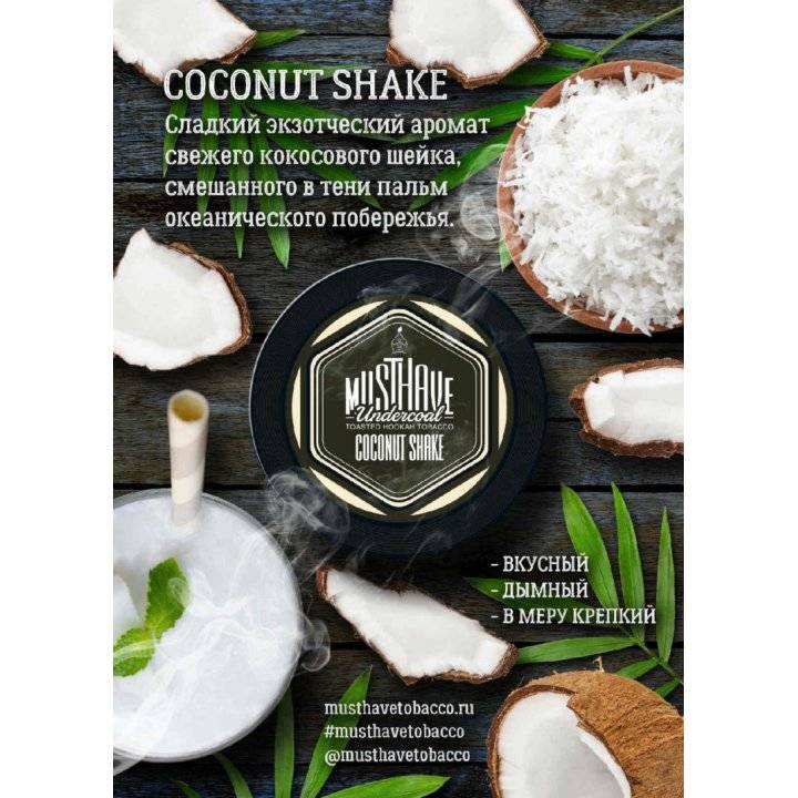 Табак Must Have Coconut Shake 25 гр (Мастхев Кокосовый Шейк )