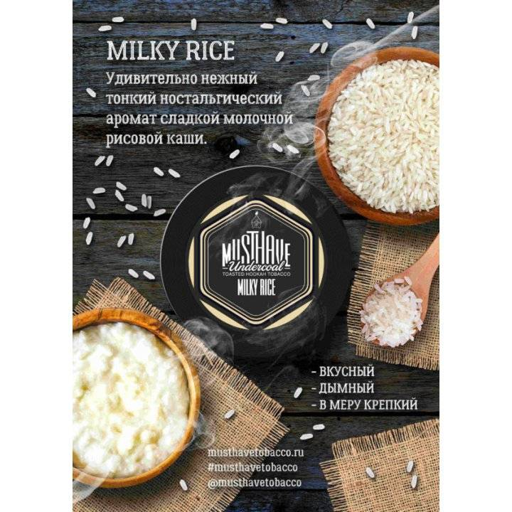 Табак Must Have Milky Rice 25 гр (Мастхев Рисовая Каша )