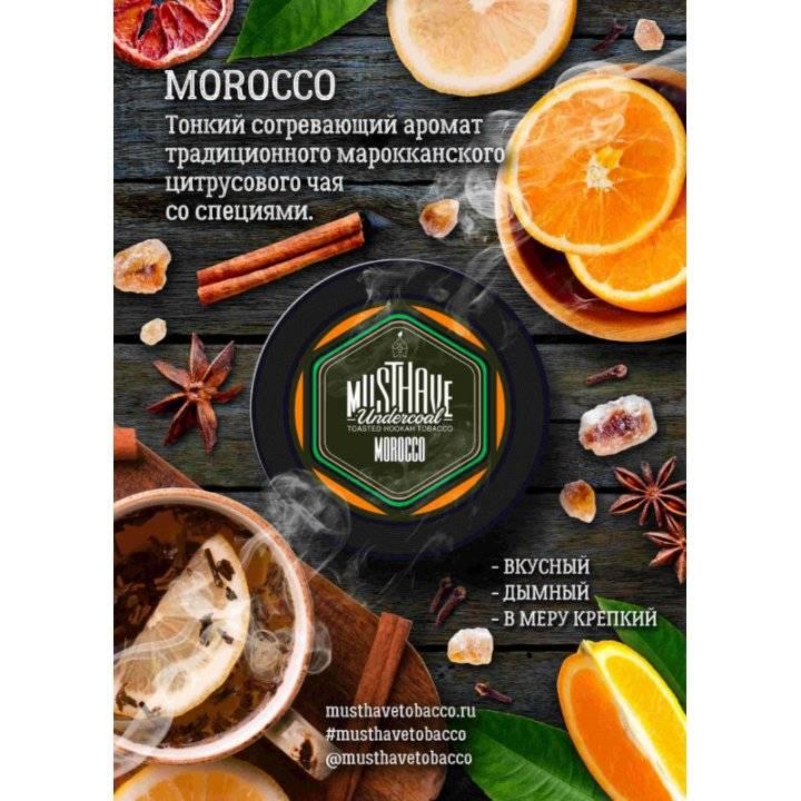 Табак Must Have Morocco 125 гр – ( Мастхев Морокко)