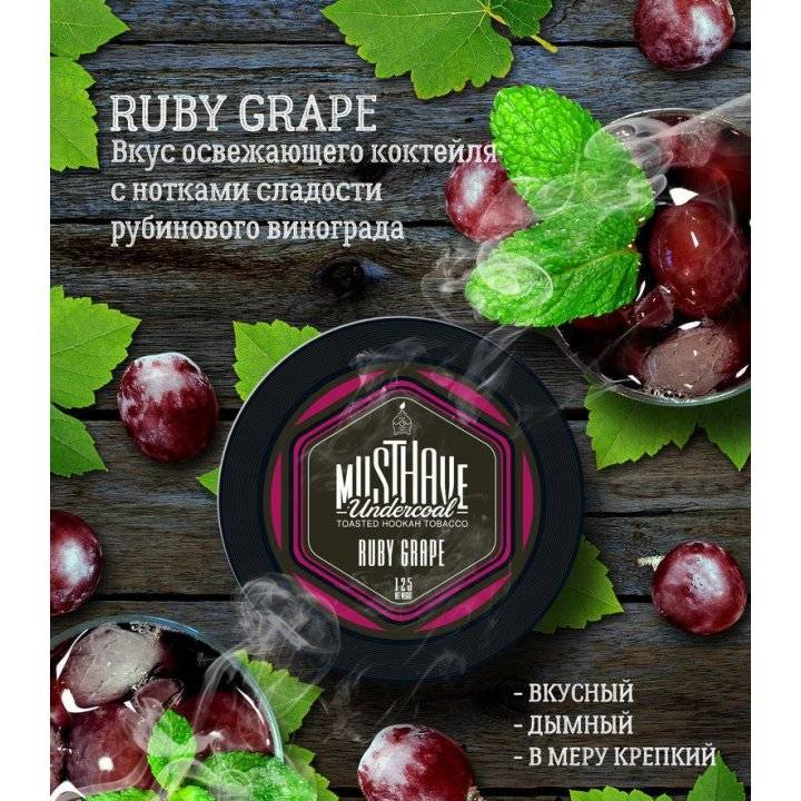 Табак  Must Have Ruby Grape 25 гр (Мастхев Красный Виноград)