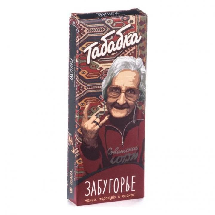 Кальянная смесь «Табабка» - Забугорье  (50 грамм)