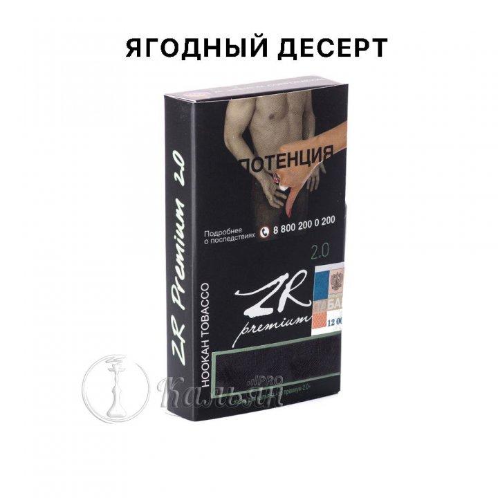 Табак ZR Premium 50 гр  Ягодный десерт