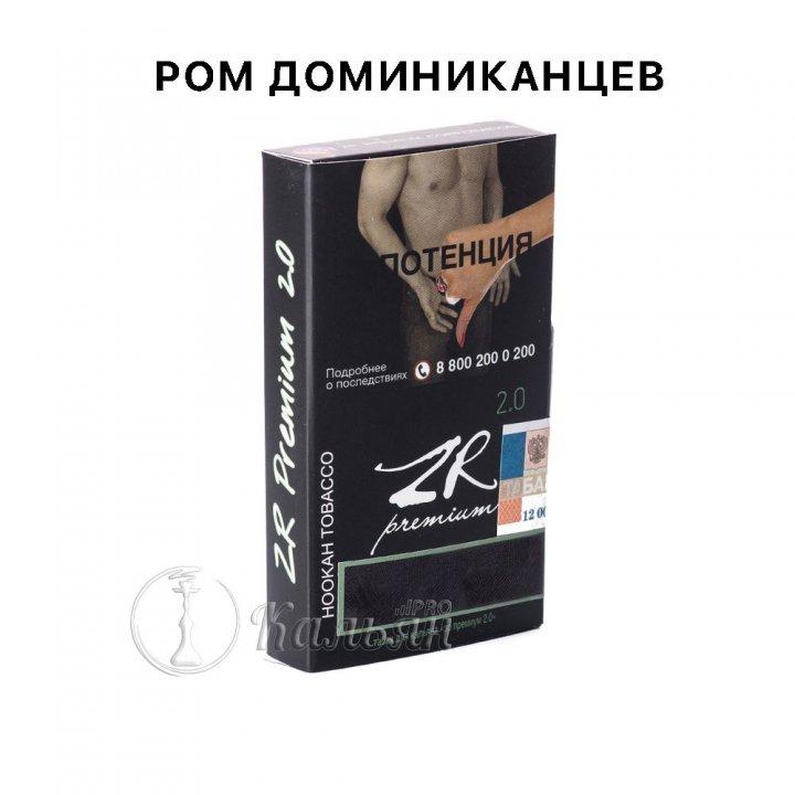 Табак ZR Premium 50 гр  Ром Доминиканцев