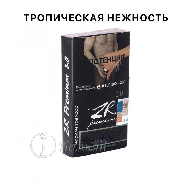 Табак ZR Premium 50 гр Тропическая нежность