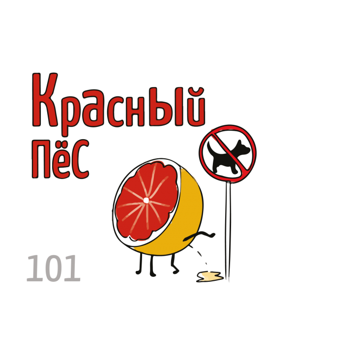 Табак X Tobacco Красный Пес  50г (Табак ИКС Грейпфрут)