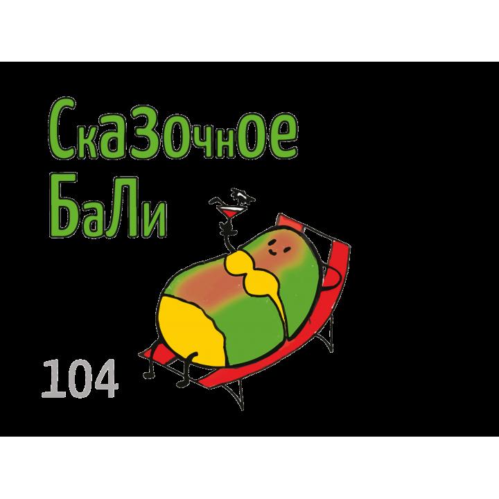 Табак X Tobacco Сказочное Бали  50г (Табак ИКС Манго)